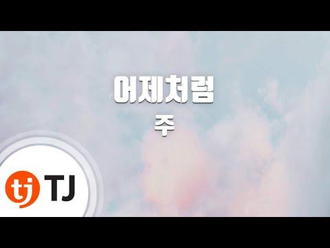 [TJ노래방] 어제처럼 - 주 (Like Yesterday - Joo) / TJ Karaoke