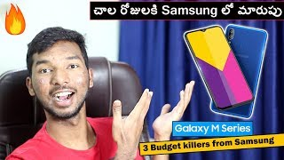 Samsung M Series 🔥🔥 Starting at 9,999 Rupees - Complete details in telugu