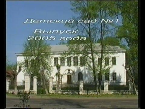 Ростов Великий,  Д с № 1,  выпускной 2005 год