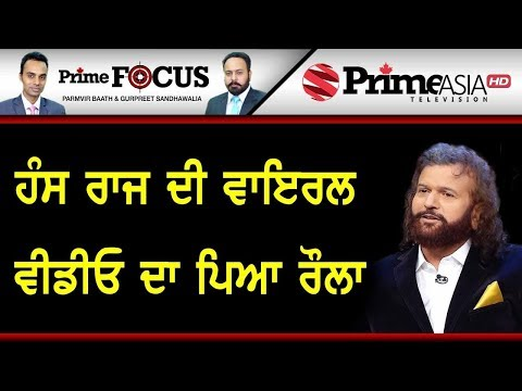 Prime Focus (469) || Why Hans Raj Does Not Know About India-Pakistan`s 1971 War?