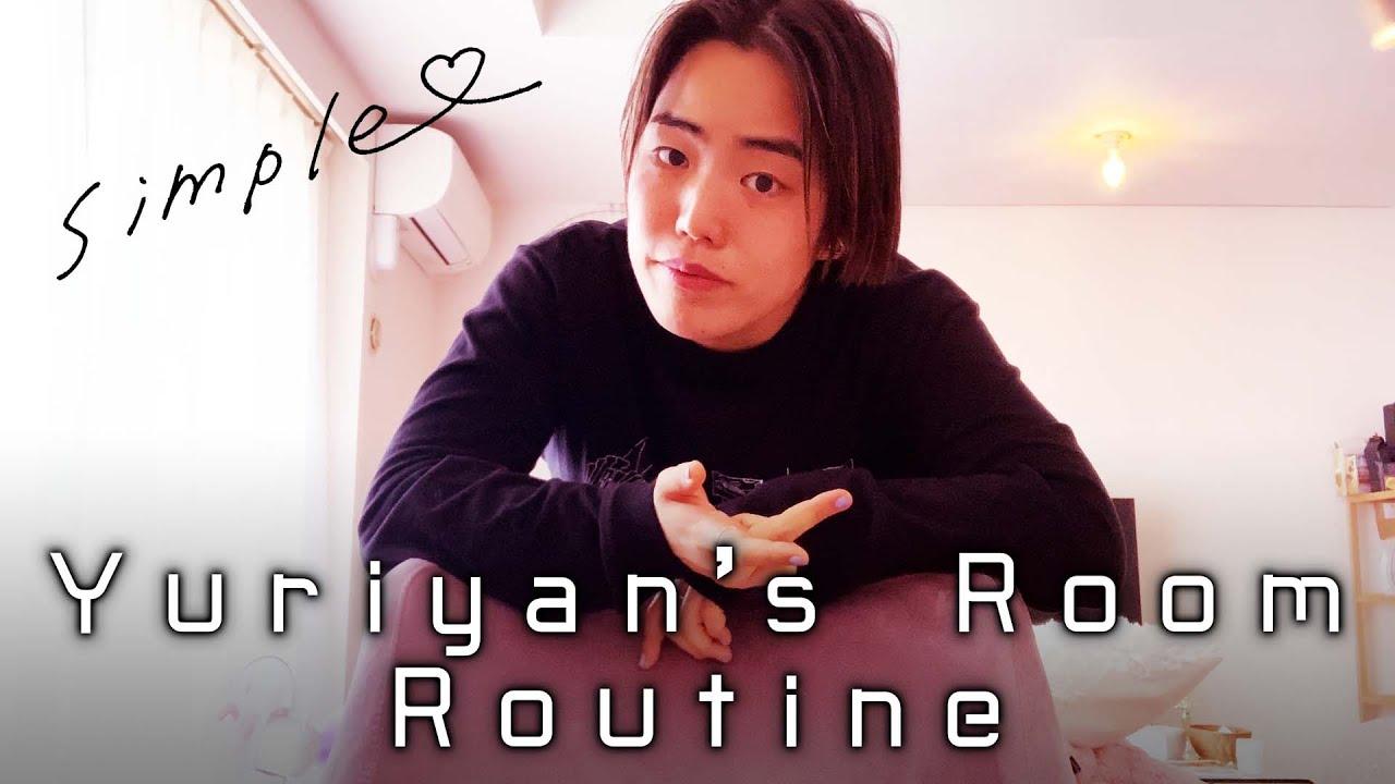 ゆりやんの部屋ルーティン|Yuriyan's Room Routine