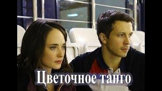 Сериал Цветочное танго 1-2-3-4 серия (2019)  Мелодрама фильм трейлер анонс