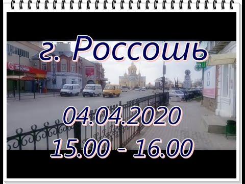 г  Россошь Воронежская область 04 04 2020 Маршрут Автостанция   Ж Д вокзал