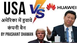 USA Bans Huawei अमेरिका में हुवावे कंपनी बैन Complete Analysis Current Affairs 2019