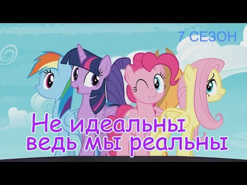 #90 - Все песни My Little Pony / Мой маленький пони - 7 сезон. Не идеальны но реальны