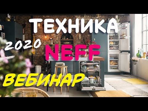 кухонная техника НЕФФ 2020