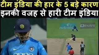 Ind Vs NZ Final T20 : इस वजह से हारी टीम इंडिया देखिए 5 बड़े कारण । Headlines India