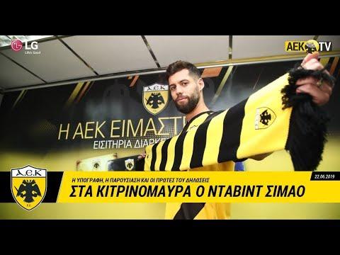 AEK F.C. - Ο Νταβίντ Σιμάο στο AEK TV