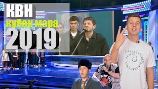 #Косяковобзор КВН Кубок мэра Москвы 2019