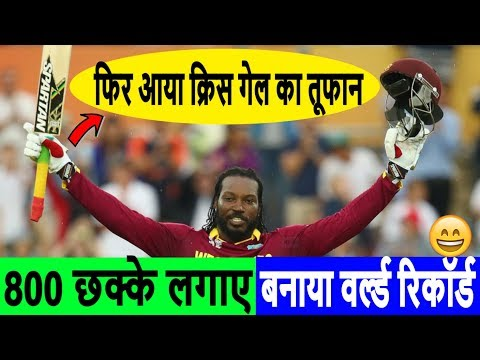 cricket world history record: Then came Chris Gayle's storm, created world record with 800 six hits