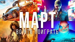 Во что поиграть — Март 2021   НОВЫЕ ИГРЫ ПК, PS4, PS5, Xbox Series, Xbox One