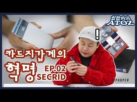 힙합퍼의 ATOZ - EP.02 카드지갑계의 혁명 SECRID