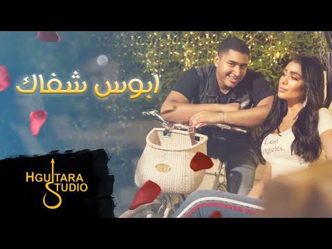 Bo 3atej – Abos Shfak (Exclusive) |بو عتيج - ابوس شفاك (حصريا) |2018
