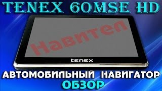 Навигатор Tenex 60MSE HD - Обзор