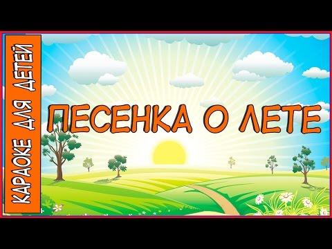 «Песенка о лете», Из мультфильма Дед Мороз и лето: караоке и текст песни