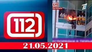 112. Қылмыс хроникасы. 21.05.2021 күнгі шығарылым