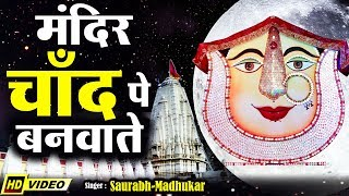 Mandir Chaand Pe Banwaate ✊✊ - Special Rani Sati Dadi Bhajan By Saurabh Madhukar