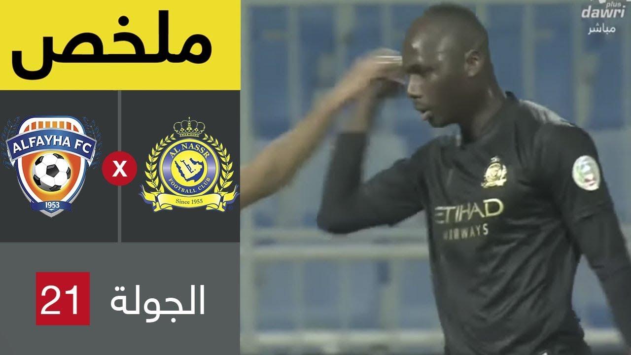 ملخص مباراة النصر والفيحاء في الجولة 21 من دوري كأس الأمير محمد بن سلمان للمحترفين