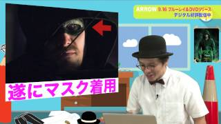 ARROW/アロー シーズン5 第13話