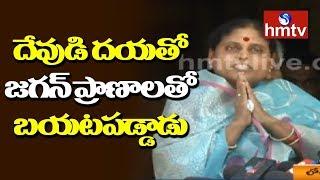 ప్రతిపక్ష నేతకే భద్రత లేకపోతే ఎలా? YS Vijayamma Speaks to Media Over YS Jagan Vizag Incident | hmtv