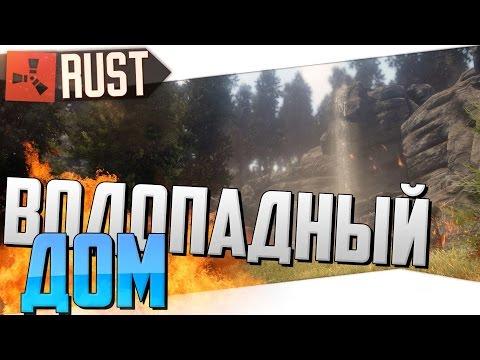 Rust New RPG (Ultranium) - ВОДОПАДНЫЙ ДОМ #17