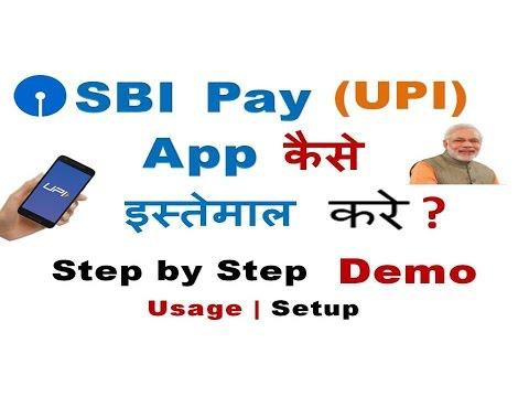 How to Use SBI Pay (UPI) App |  Setup Configure Usage | Narendra Modi's Digital India | SBI Pay
