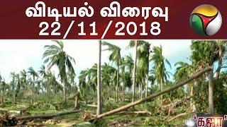 Vidiyal Viraivu | 22-11-2018 | Puthiya Thalaimurai TV