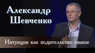 019. Интуиция как водительство свыше - А. Шевченко