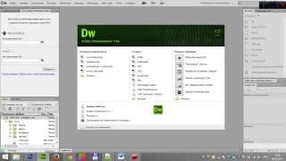Урок №1 Создание сайтов. Запуск программы Adobe Dreamweaver CS6