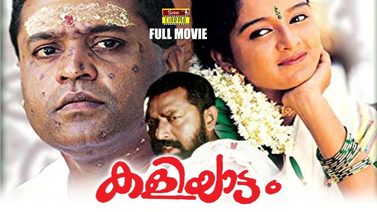 Download Kaliyattam Malayalam Full Movie | Super Hit Movie | Suresh Gopi | Manju Warrier
