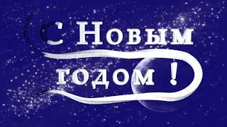 Футаж С Новым годом