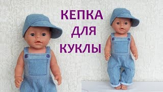 Как сшить кепку для куклы. How to sew a cap for a doll