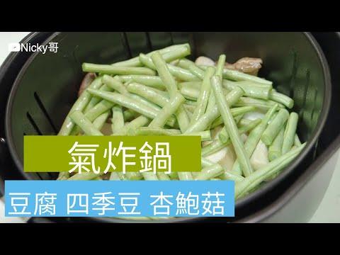 氣炸豆腐 四季豆 杏鮑菇 科帥 氣炸鍋出好菜 懶人料理 Taiwanese Tofu Green Beans Mushroom Air Fryer 開箱 Unbox