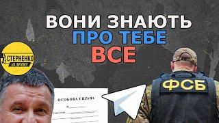 МВС України продає росіянам інформацію про тебе – СТЕРНЕНКО НА ЗВ'ЯЗКУ