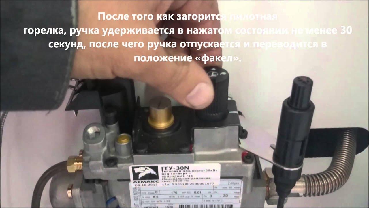 Газовый котел лемакс реализуем с бесплатной доставкой. Переходная кнопка на страницу где можно купить коаксиальные дымоходы. Переходная.