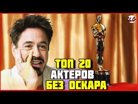 ТОП 20 АКТЕРОВ У КОТОРЫХ ПОЧЕМУ-ТО ВСЁ ЕЩЁ НЕТ «Оскара»