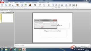 Как вставить музыку в PowerPoint(В данном видеоуроке мы расскажем вам, как вставить музыку или любое другое аудио в презентацию, используя..., 2012-07-17T20:00:09.000Z)