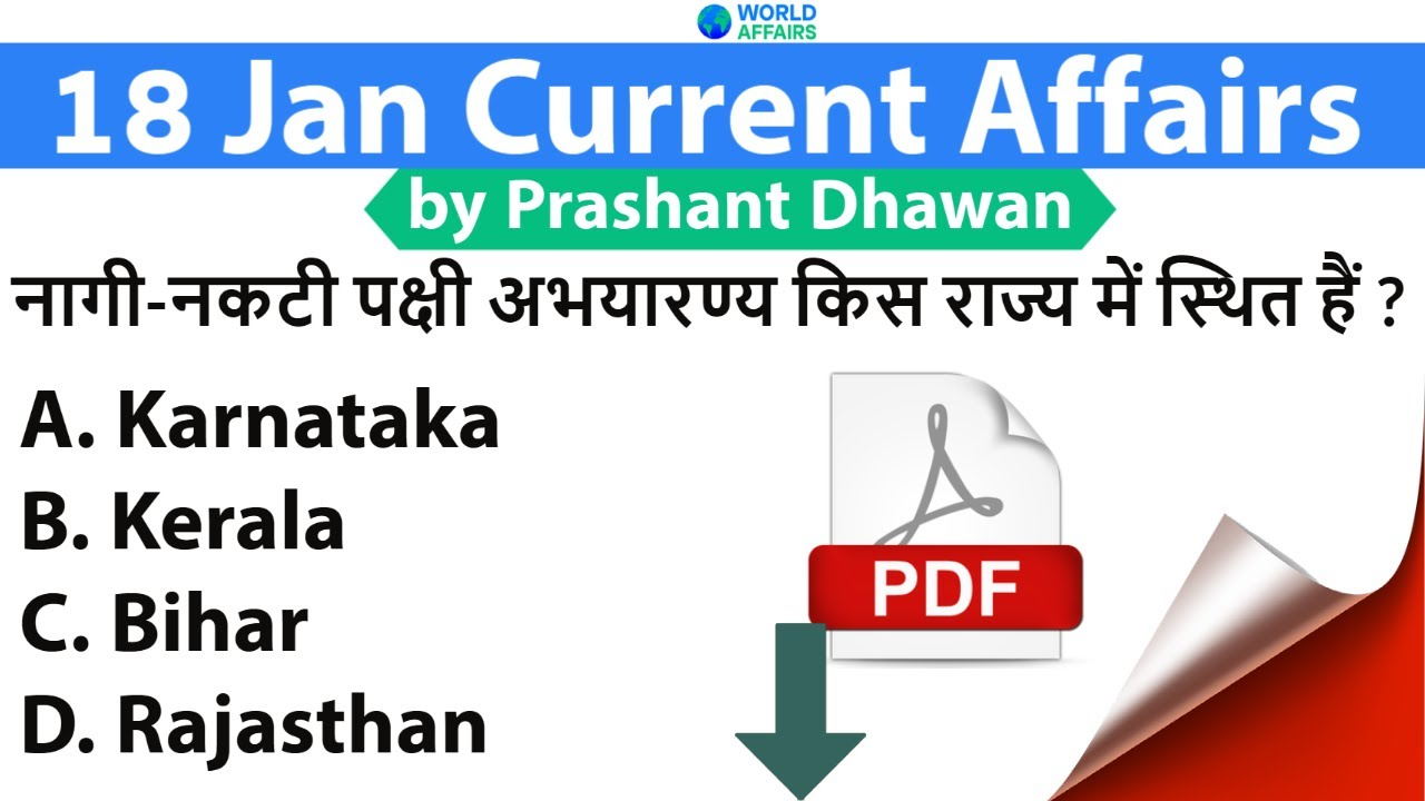 18th January 2021 | Daily Current Affairs MCQs by Prashant Dhawan Current Affairs Today #SSC #Bank