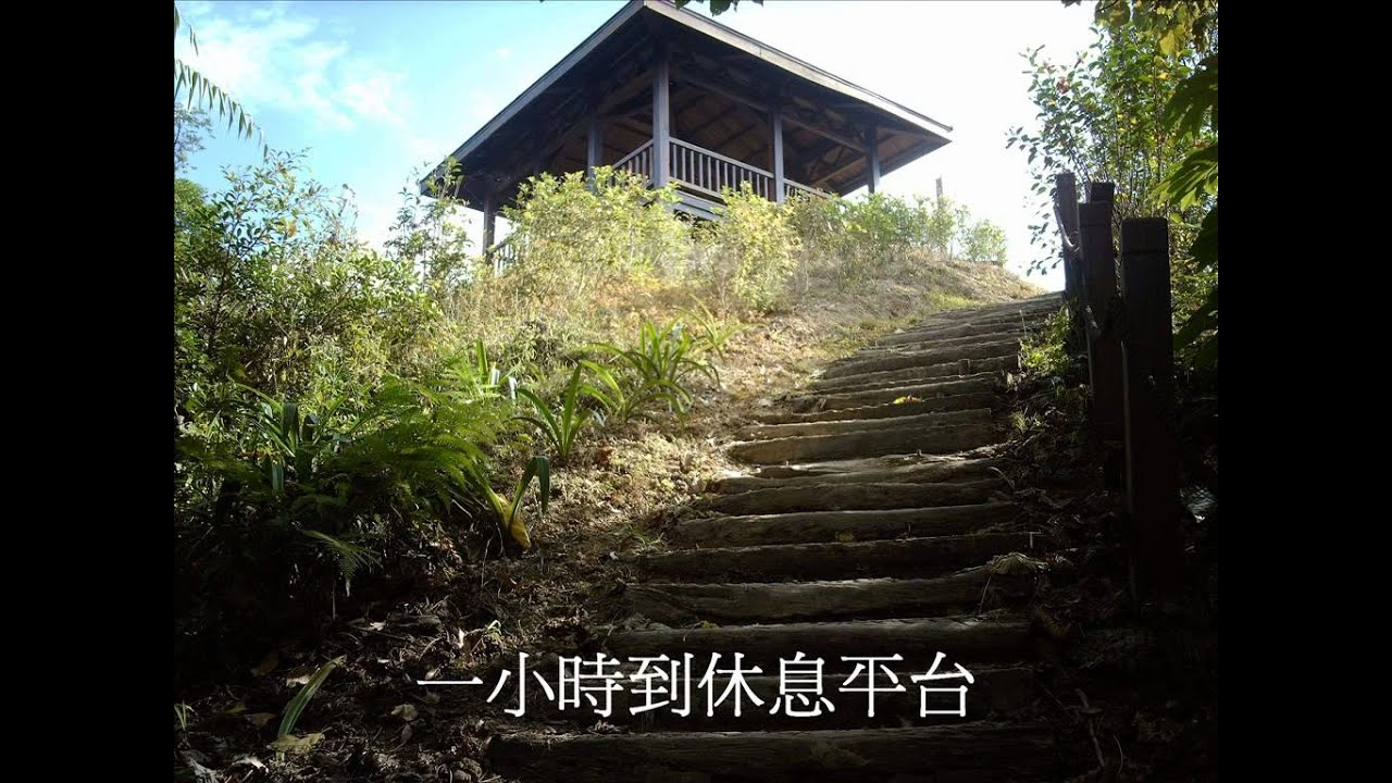 PhotoStory1臺南玉鼎步道走糖子恩山 - YouTube