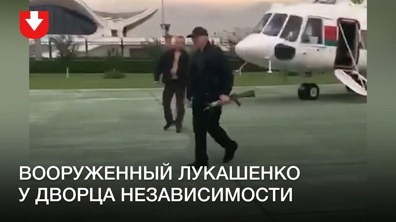 Лукашенко с оружием в руках прибыл к Дворцу независимости