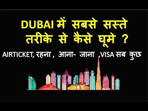 CHEAPEST DUBAI TOUR PACKAGE i HOW TO TRAVEL DUBAI IN CHEAPEST PACKAGE