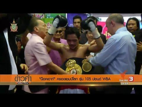 """""""น็อคเอาท์"""" ครองแชมป์โลก รุ่น 105 ปอนด์ WBA"""
