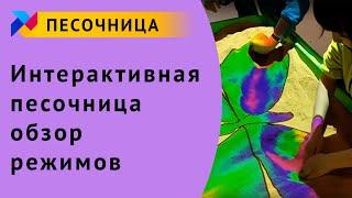Интерактивная песочница: обзор режимов