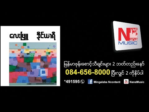 Diary - Lay Phyu (New Song) | FunnyCat TV