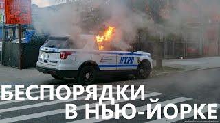видео: Беспорядки в Нью-Йорке.