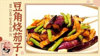 豆角烧茄子【天天饮食 20151103】1080P
