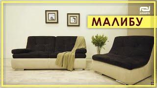 УГЛОВОЙ ДИВАН «Малибу» от Пинскдрев в Москве Обзор углового дивана