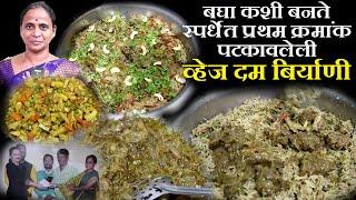 स्पर्धेत प्रथम क्रमांकाची व्हेज दम बिर्याणीची रेसेपी famous veg dum biryani recipe in marathi