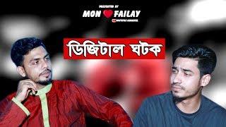 Digital Gotok|Short Film|Bangla Sylheti Natok|Bangla Comedy Natok|Bangla Funny Natok|Raihan|Aziz|