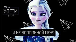 УЛЕТИ | T-Fest. Клип Холодное сердце.